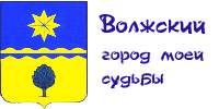 Главная - Волжский